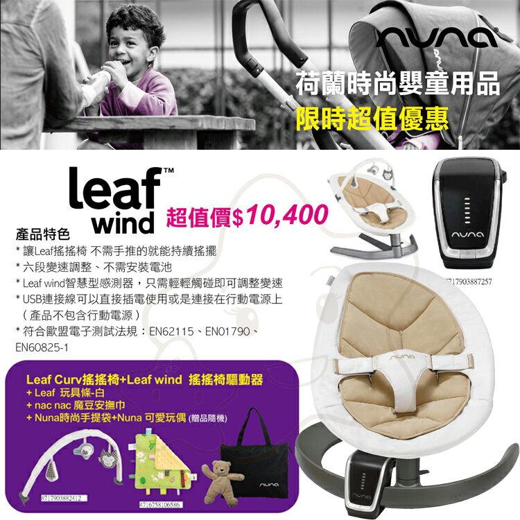 【大成婦嬰 】限時超值優惠組Nuna Leaf curv 搖搖椅 (SE-03) + Leaf wind 驅動器 全新品 公司貨
