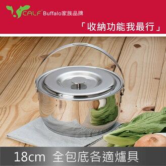 【Calf小牛】不銹鋼調理鍋18cm / 2.0L