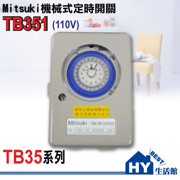 Mitsuki機械式定時開關 TB351 (110V) 二進二出24小時計時器 機械式定時器。台灣製造