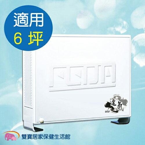 運氣 空氣清淨機 夾心機 9D~900 超淨型6坪 空氣殺菌機 台製免耗材 9D900