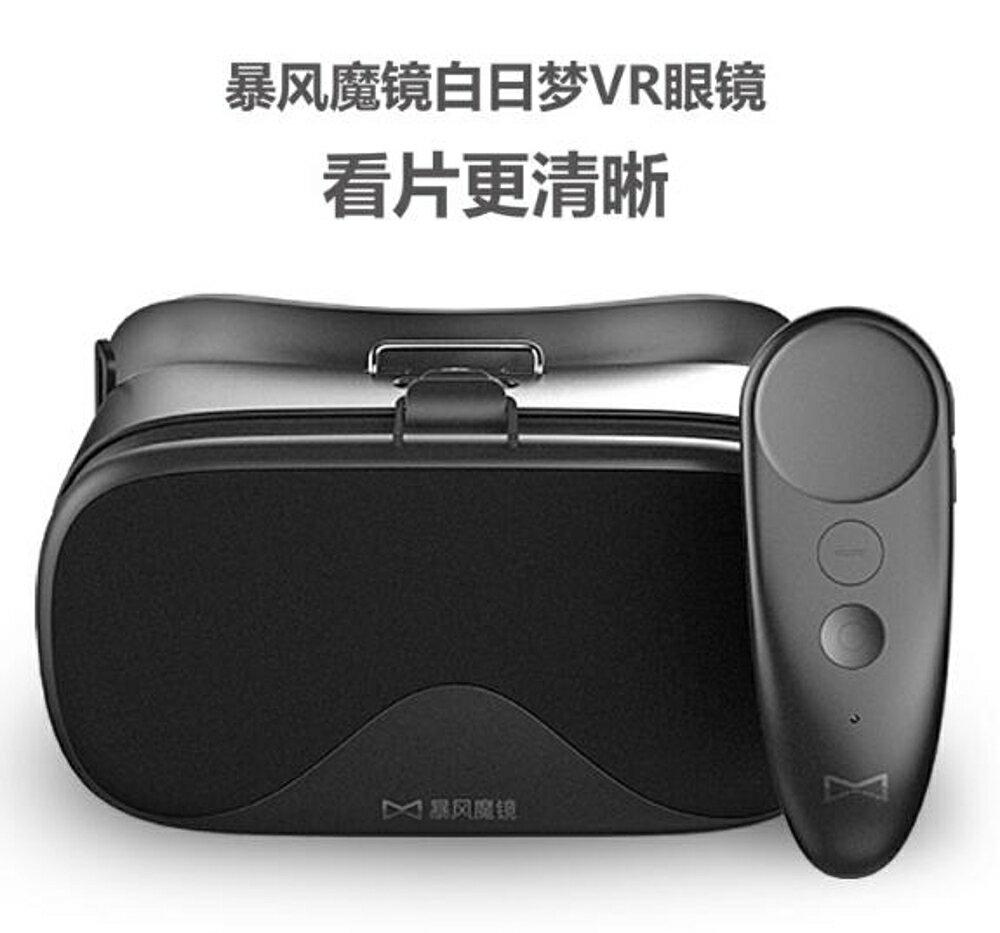 魔鏡白日夢vr眼鏡頭戴式3d手機游戲電影虛擬現實一體機頭盔免運直出 交換禮物 領券下定更優惠