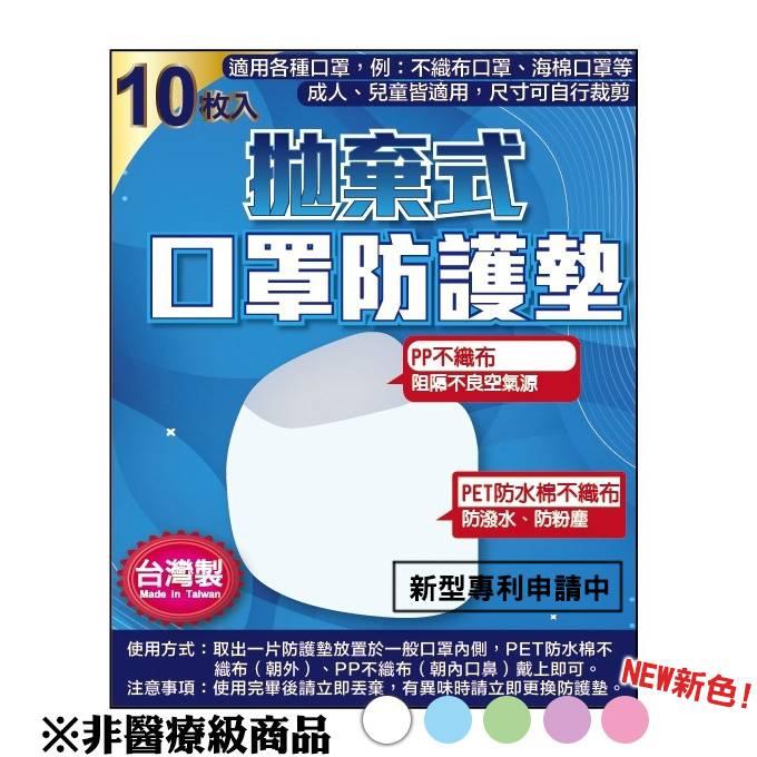 (現貨 )  台灣製 專利品 非醫療級 罩中罩 拋棄式口罩防護墊 (360片入/組)顏色隨機