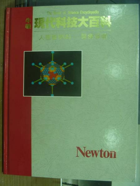 【書寶二手書T6/科學_PMQ】牛頓現代科技大百科6_人體醫學(II)-醫療保健