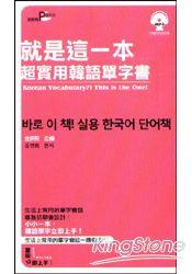就是這一本,超實用韓語單字書50k(附MP3)