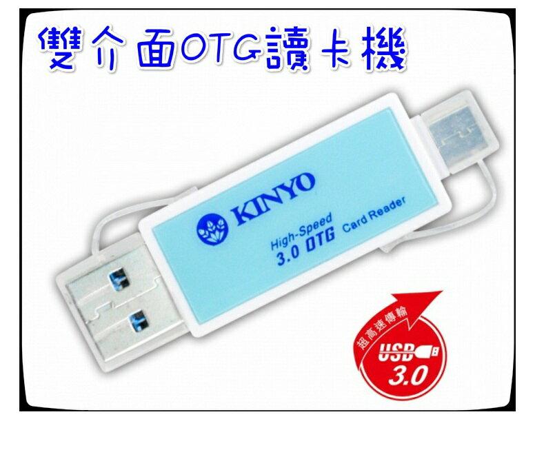 讀卡機 KINYO-USB 3.0雙介面OTG讀卡機 相片/影片/記憶卡/音樂/讀卡機/SD卡/手機/平板