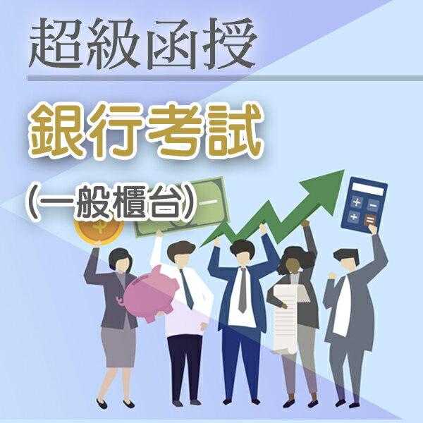 107年度 銀行考試(一般櫃台):正規班(全套)