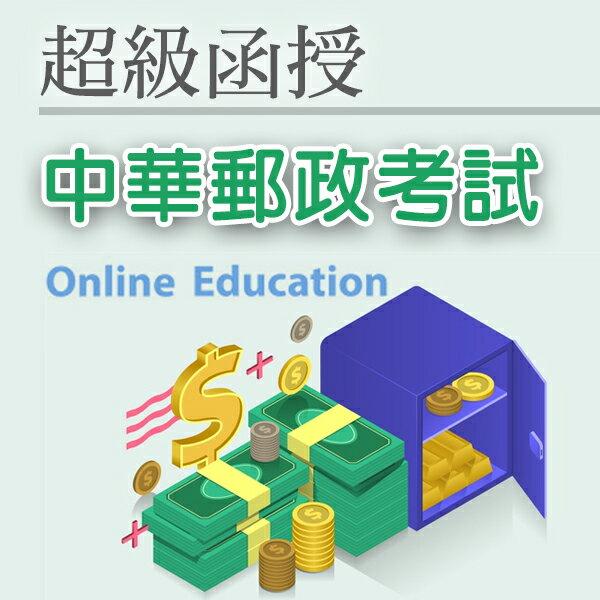 106年中華郵政,郵局招考:正規班(全套)
