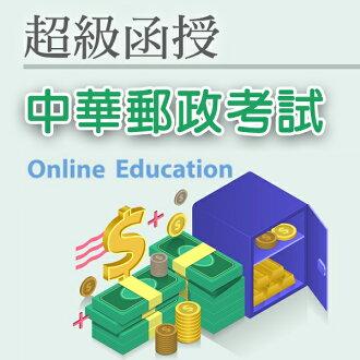 108年 中華郵政考試:年度班(全套)