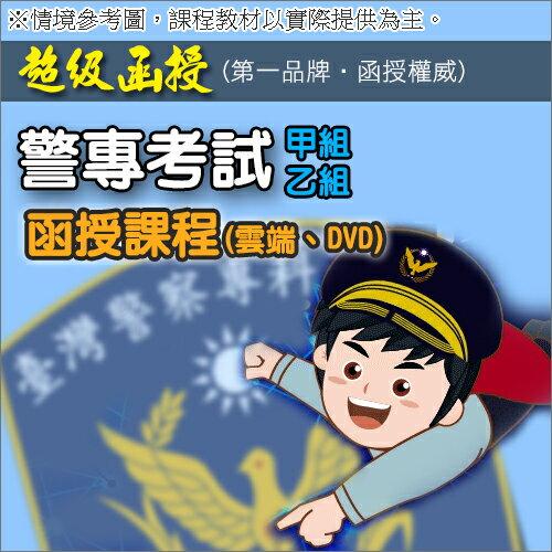 106年度 警專考試:正規班(全套)甲組、乙組