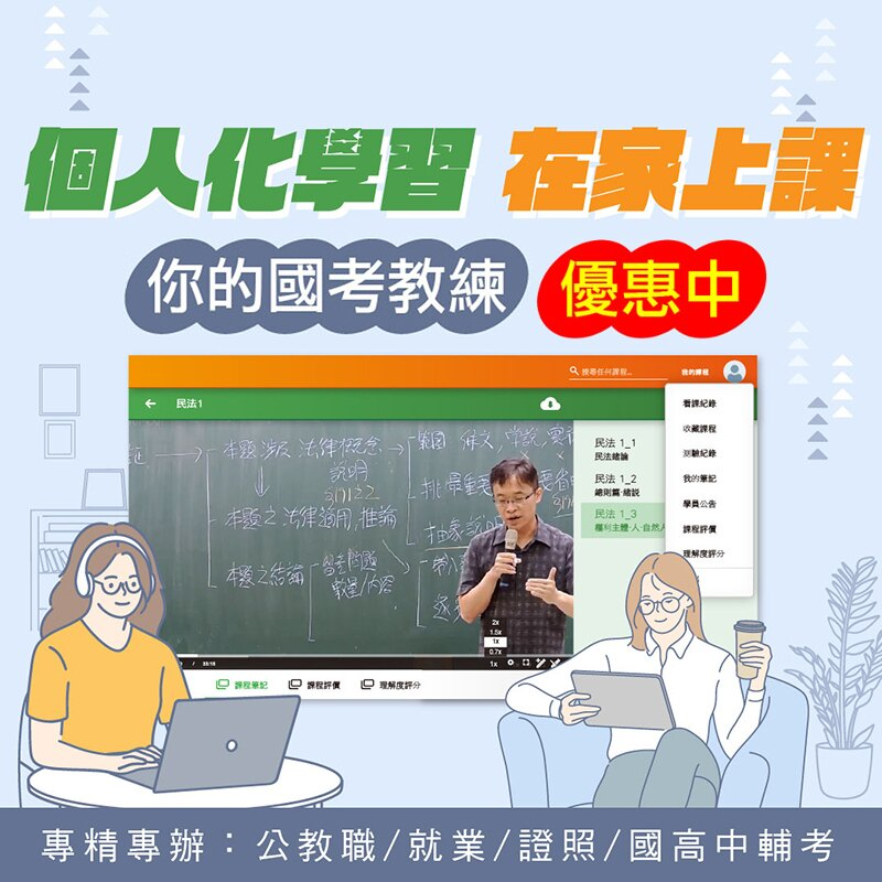 108年度【單科】商科類-高考(三級):加強班(DVD / 雲端 / 線上語音函授) 2