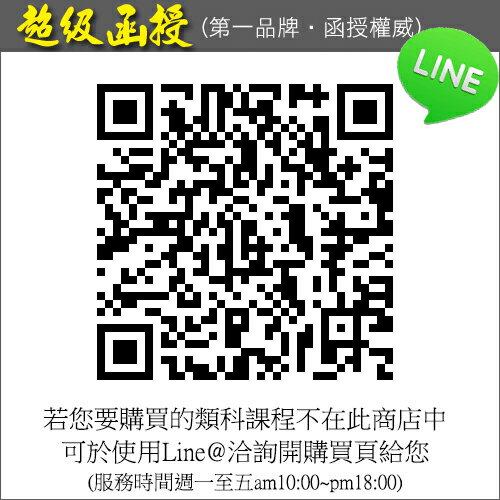 108年度【單科】商科類-高考(三級):加強班(DVD / 雲端 / 線上語音函授) 1