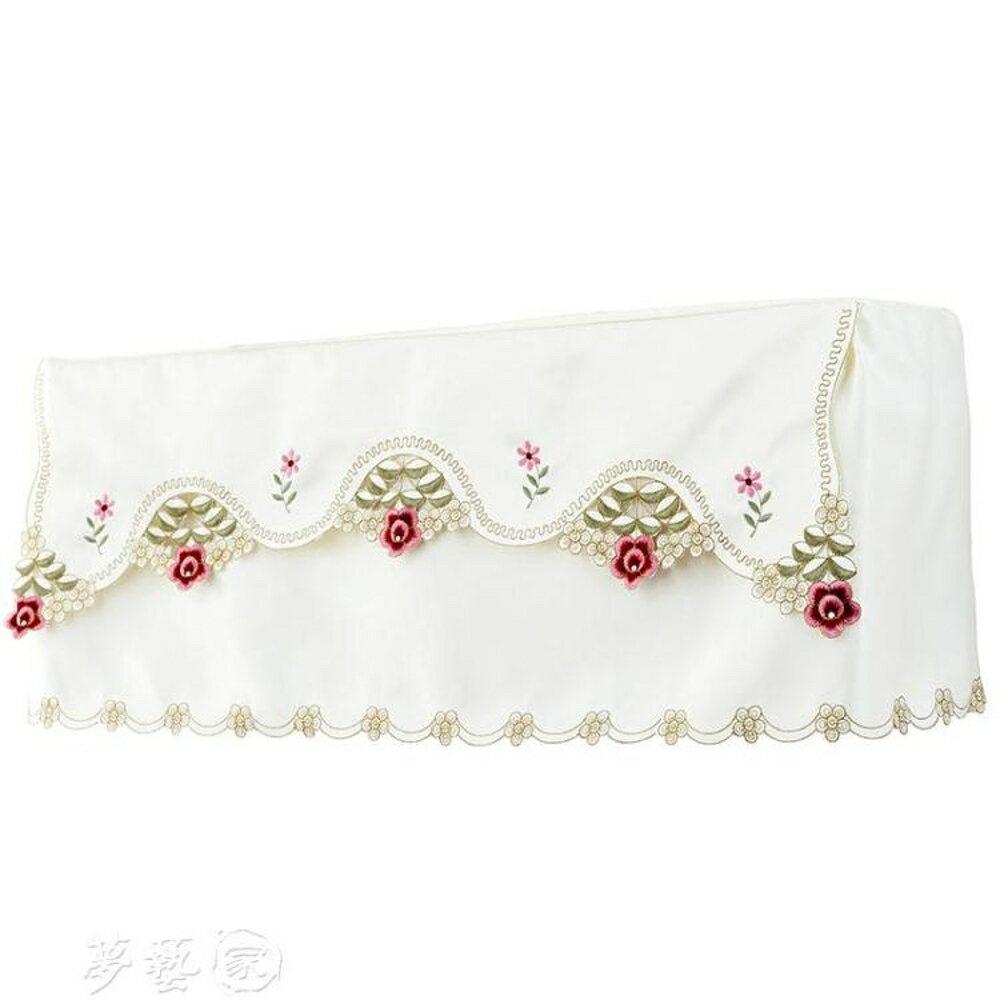 空調罩 繡花空調掛機罩 雕繡空調罩內膽全包式布藝防塵罩壁掛空調套  夢藝家