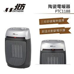 ★ 抗寒必備現貨 ★ 【免運】NORTHERN 北方 陶瓷電暖器 PTC1188