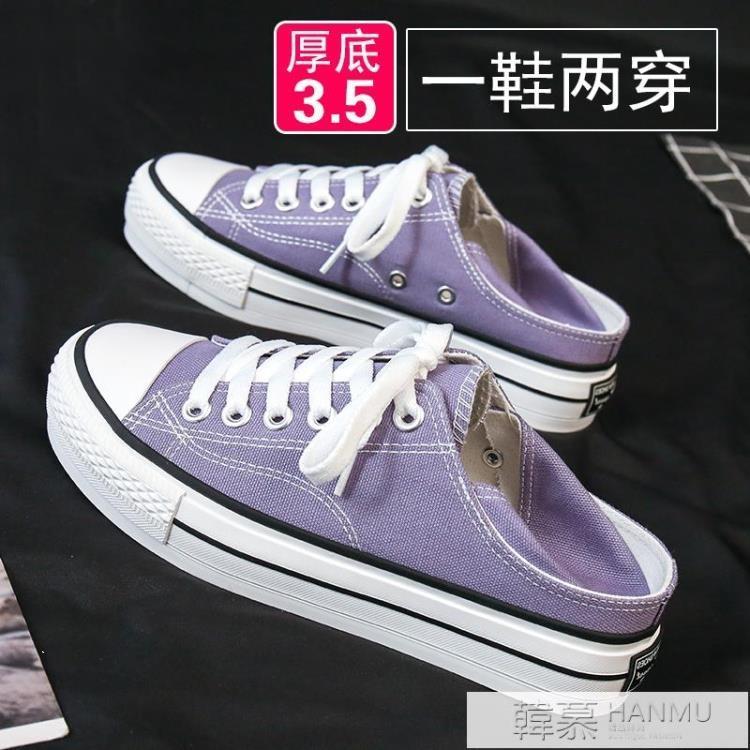 2021新款春季厚底帆布鞋女半拖紫色增高鬆糕學生兩穿踩跟小白鞋 樂樂百貨