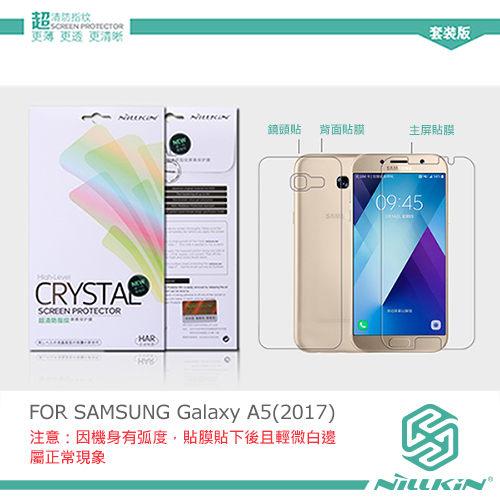 Samsung Galaxy A5 2017  NILLKIN 超清防指紋保護貼  含背貼