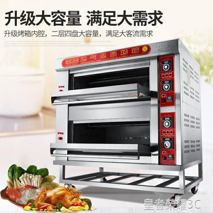 烤箱 廚寶燃氣烤箱商用二層四盤雙層兩層月餅面包大容量大型烘培液化氣【免運】