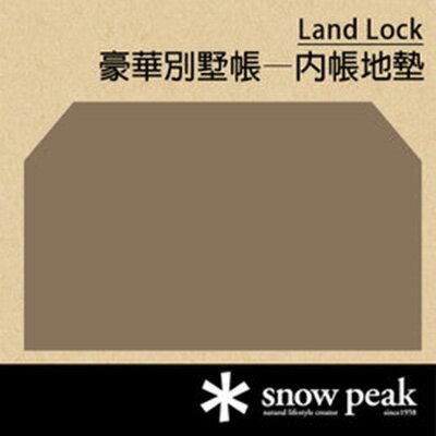 【鄉野情戶外用品店】 Snow Peak  日本   豪華別墅帳—內帳地墊/TP-671R適用/TM-050R