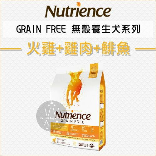Nutrience紐崔斯〔無穀養生犬,火雞+鯡魚,5kg〕