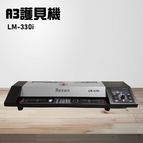 【辦公事務機器嚴選】ResunLM-330i護貝機A3膠膜封膜護貝印刷膠封事務機器辦公機器