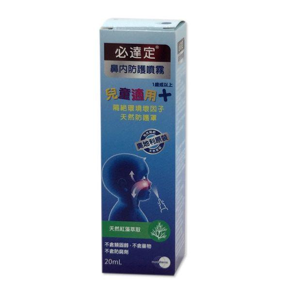 必達定 鼻內防護噴霧 兒童適用 天然海藻萃取 20ML / 瓶★愛康介護★ - 限時優惠好康折扣