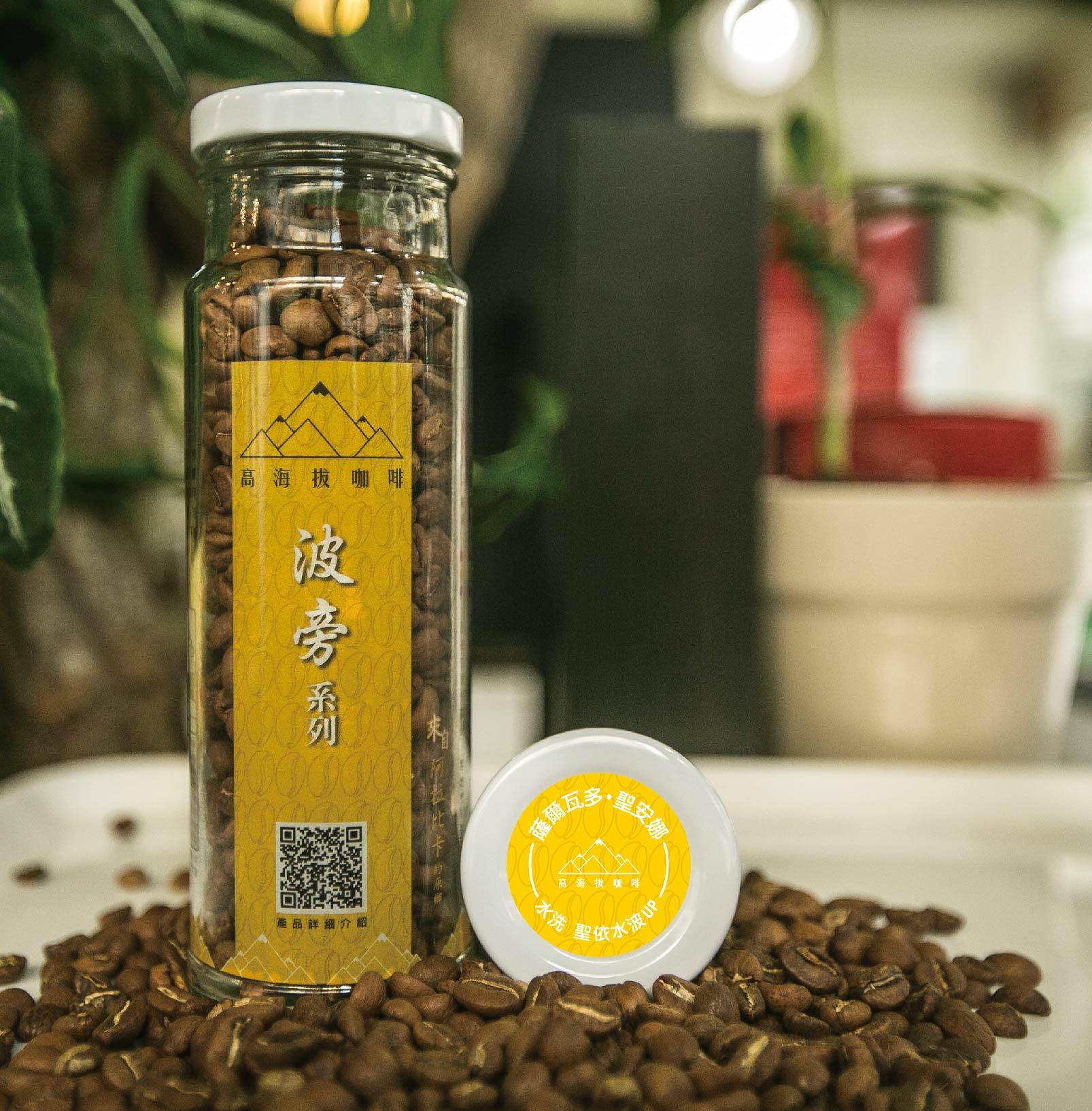 波旁系列/聖依水波UP (1/4磅咖啡豆/1/4磅咖啡粉/浸泡式-10入/掛耳式-10入)
