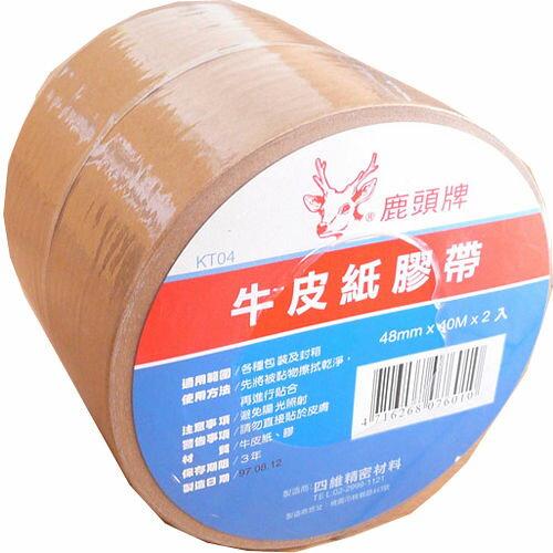 鹿頭牌牛皮紙膠帶48mm~40m~2入~愛買~