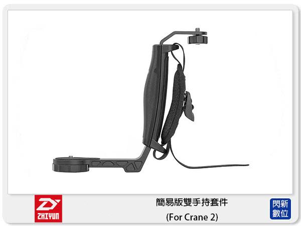 ZHIYUN智雲簡易版雙手持套件(ForCrane2)