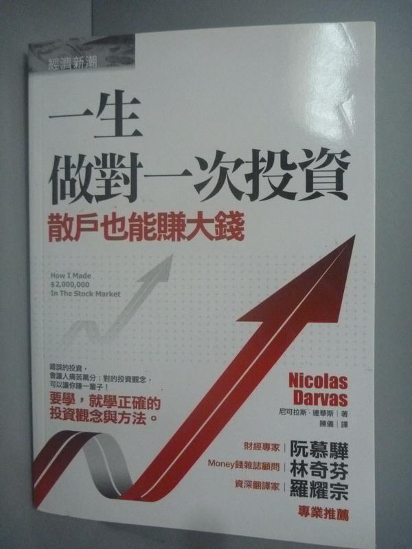 ~書寶 書T9/投資_IJT~一生做對一次投資~散戶也能賺大錢_尼可拉斯.達華斯