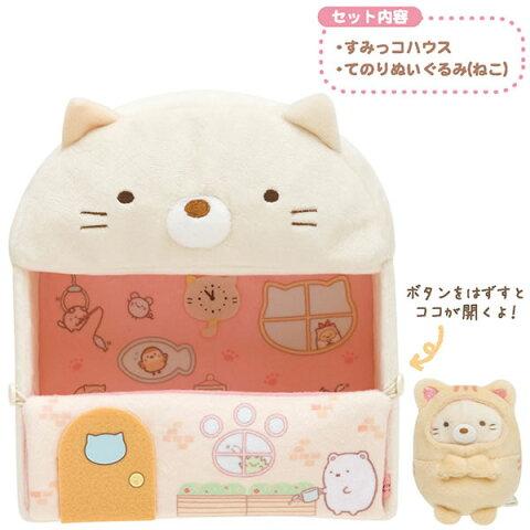 日貨 角落生物 貓咪的家 娃娃屋 扮家家酒 玩偶 娃娃 擺飾 擺設 Sumikko 角落小夥伴 正版 J00030601
