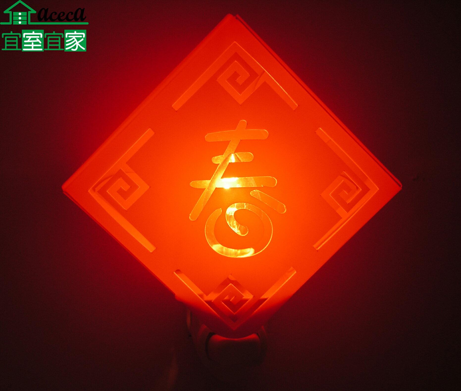 小夜燈 過年床頭燈 創意 造型 浪漫 夜生活 送禮 MIT 台灣製春字造型【宜室宜家CYF25】