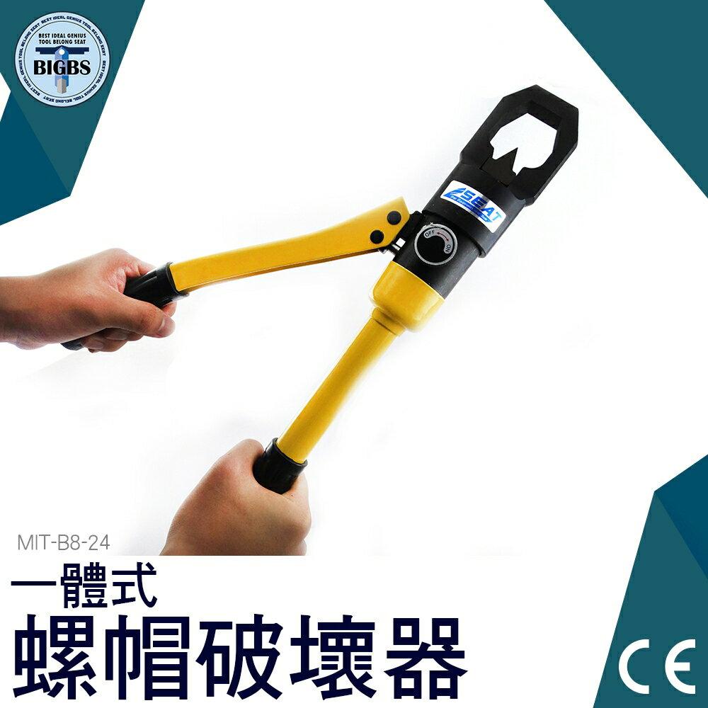 利器五金 生鏽螺帽 螺帽切斷器 一體式 螺姆滑牙 切斷器 大型螺帽 螺母破壞器 液壓