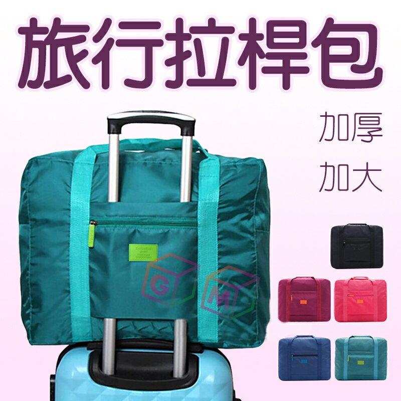 GM數位生活館🏆摺疊包 加厚款大容量 收納摺疊旅行包 行李箱 拉桿折疊包 收納包 旅行袋 登機 手提收納袋