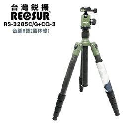 [滿3千,10%點數回饋]【RECSUR】銳攝台腳8號軍綠色三腳架RS-3285C/G+CQ-3 公司貨