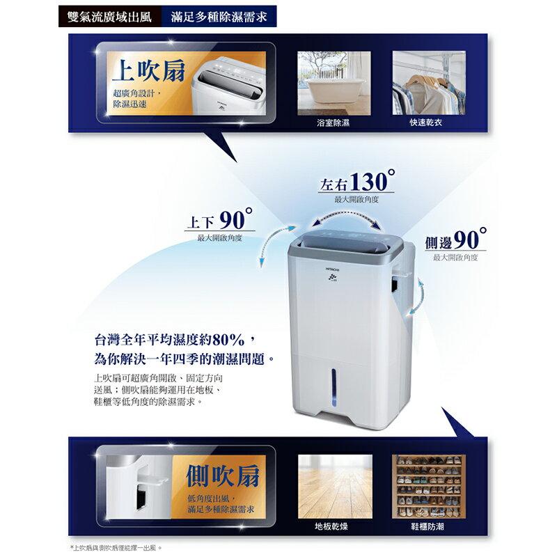 HITACHI 日立 10L【RD-200HG / HS】負離子清淨除濕機 一級能效 三年保固 PM2.5 台灣現貨 6