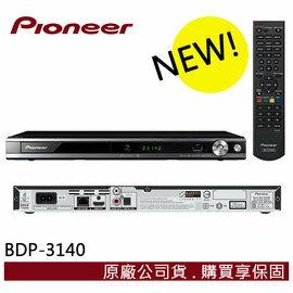 Pioneer 先鋒 BDP-3140 撥放機 藍光 BD 高畫質 DVD HDMI 公司貨 分期0利率 免運