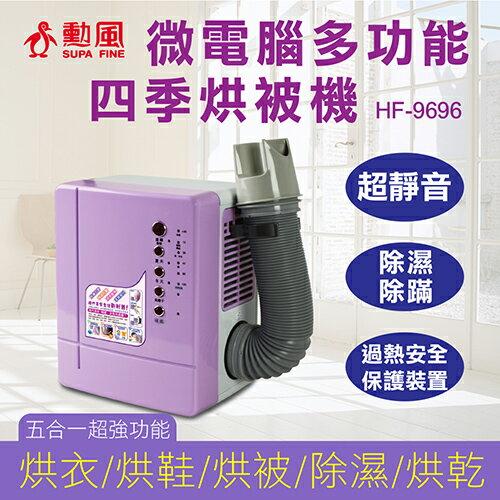 梅雨季來臨!!烘被/暖被好選擇~【勳風】微電腦多功能四季烘被機(簡配) HF-9696
