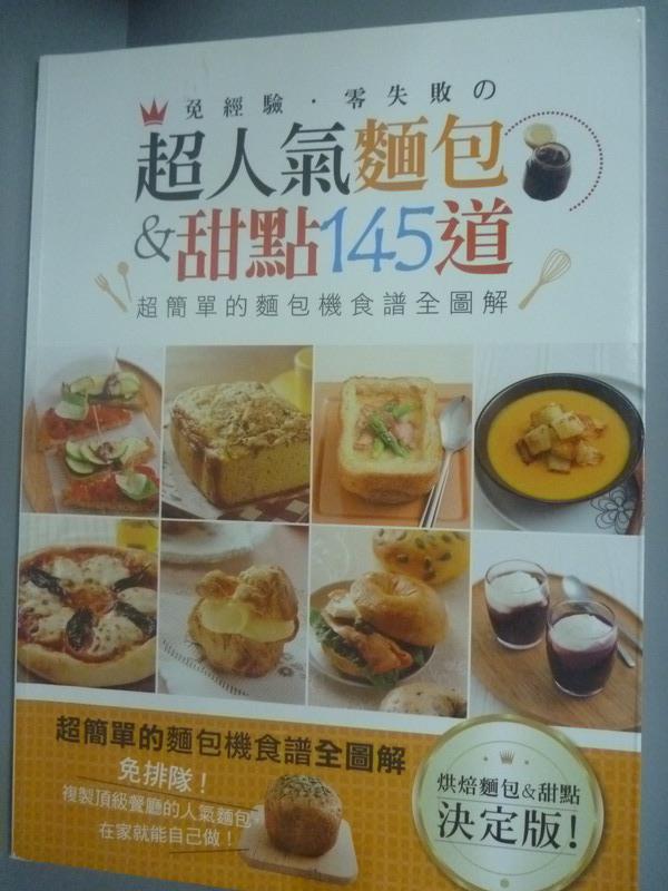 【書寶二手書T1/餐飲_YCT】超簡單的麵包機食譜全圖解_主婦之友社