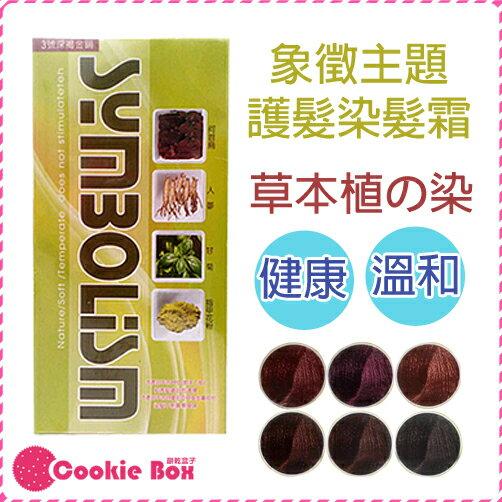 *餅乾盒子* 象徵主題 護髮 染髮霜 染髮劑 頭髮 染劑 草本 植物 頭髮 白髮 染色 天然 台灣 (400ml/盒)