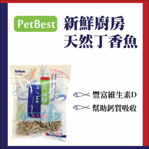 +貓狗樂園+ PetBest|新鮮廚房天然丁香魚。100g|$90