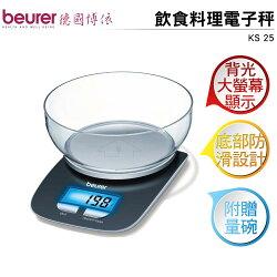 beurer德國博依 飲食料理電子秤 KS 25