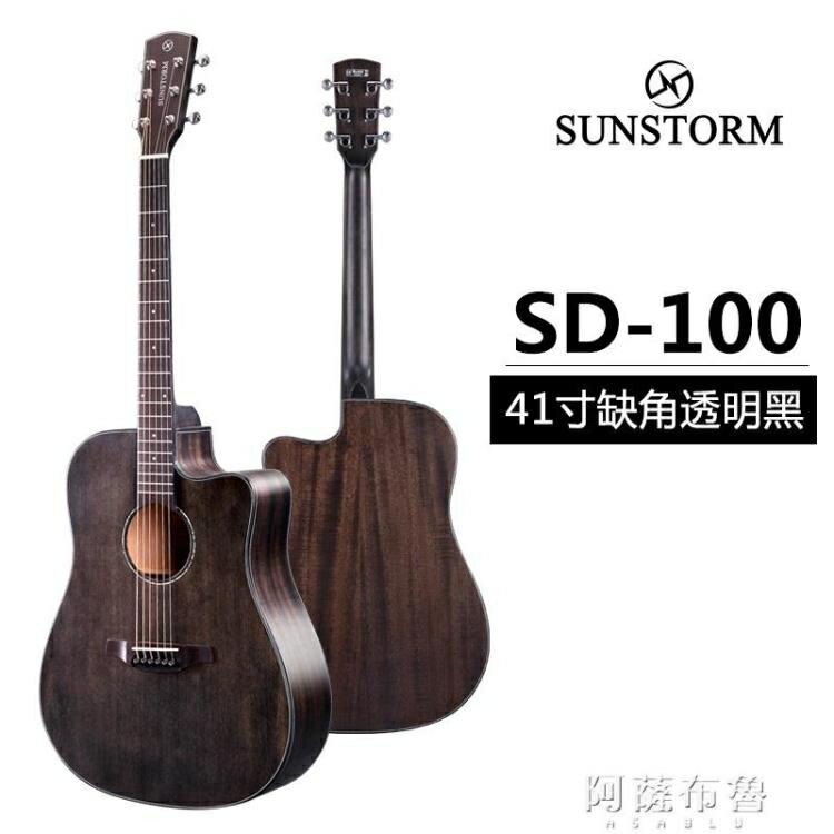 吉他 SUNSTORM單板吉他 太陽風民謠吉他41寸木吉他初學者入門男女樂器  凱斯頓 新年春節送禮
