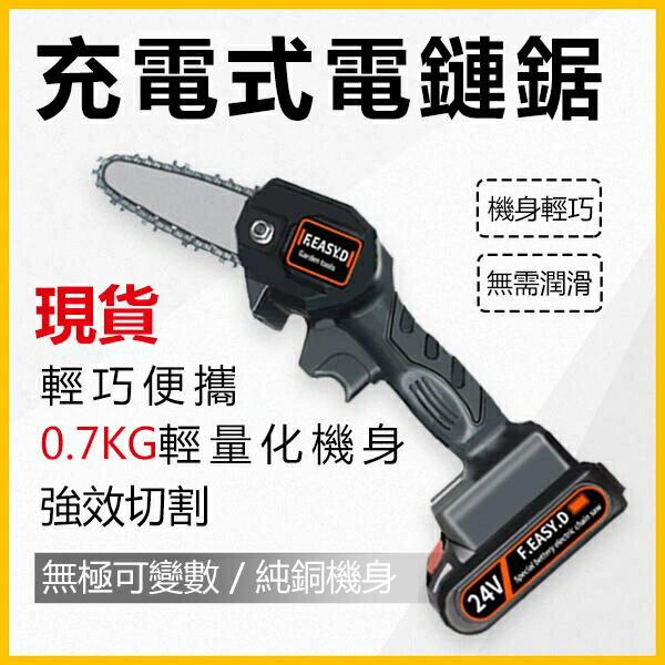 【現貨】24V鋰電電鏈鋸 鋰電電鋸 4吋伐木鋸 0.7KG超輕機身 充電式電動鋸 鏈鋸機 修枝機 手持修枝鋸