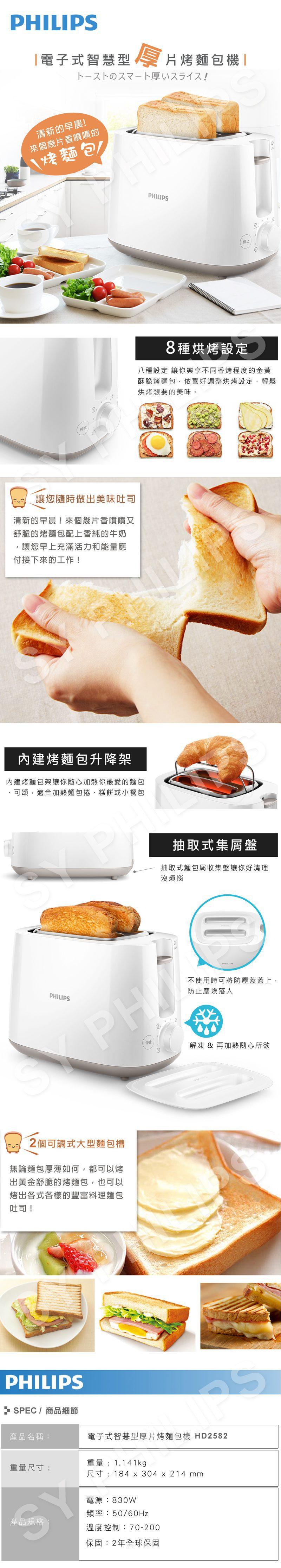 ★免運★飛利浦 電子式智慧型烤麵包機 HD2582 2