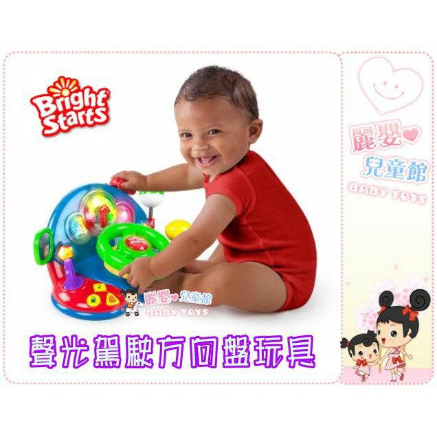 美國kids II-Bright Starts-閃亮之星聲光駕駛方向盤玩具(麗嬰兒童玩具館)