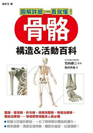 骨骼構造&活動百科