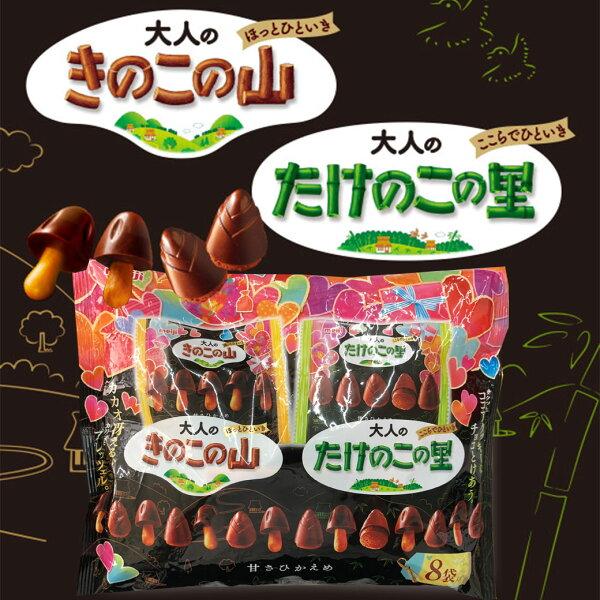 日本原裝明治Meiji制菓大人奢華版竹筍山和蘑菇山濃郁黑巧克力餅乾2種混合歡樂包日本餅乾糖果