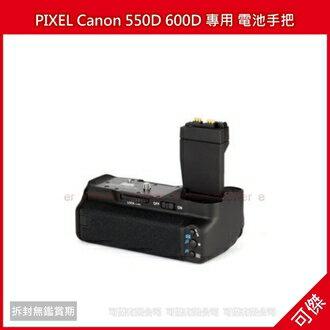 可傑  全新 PIXEL Canon 550D 600D 專用 電池手把 垂直手把 類似 原廠電池手把質感