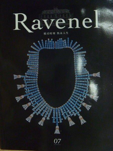 【書寶二手書T4/收藏_PPU】Ravenel 2013_No.7_精采時刻雋永人生