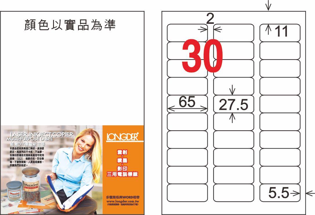【龍德】LD-852-WR-C A4模造可再貼 27.5x65mm