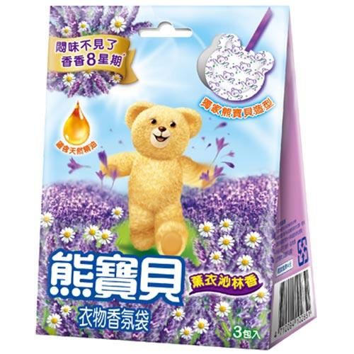 熊寶貝 衣物香氛袋 薰衣沁林香 7gX3包